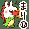 【まり】専用12