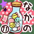 【なかの/中野】専用11