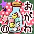 【おがわ/小川】専用11