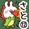 【さと】専用12