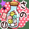 【さの/佐野】専用11