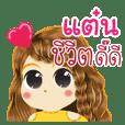 Tan's Life Animation Sticker