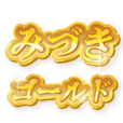 みづきのゴールド文字スタンプ