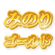 MINORI GOLD NAME STICKER