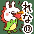 【れな】専用12