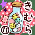 【きむら/木村】専用11
