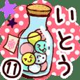 【いとう/伊藤】専用11