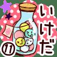 【いけだ/池田】専用11