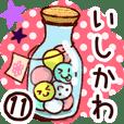 【いしかわ/石川】専用11