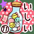 【いしい/石井】専用11