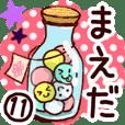 【まえだ/前田】専用11