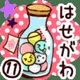 【はせがわ/長谷川】専用11