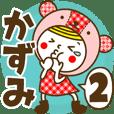 お名前スタンプ【かずみ】Vol.2