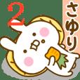 ☆さゆり☆が使う名前スタンプ 2