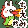 【ちえみ】専用12