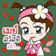 May Sawasdee Jao