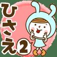 Name Sticker [Hisae] Vol.2