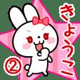 きょうこ専用 リボンの白うさぎちゃん#02