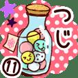 【つじ/辻】専用11