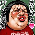 けいこ専用 顔面ダイナマイト!