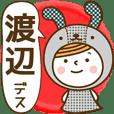 Name Sticker [Watanabe]