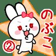 のぶこ専用 リボンの白うさぎちゃん#02