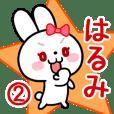 はるみ専用 リボンの白うさぎちゃん#02