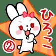 ひろこ専用 リボンの白うさぎちゃん#02