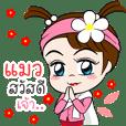 Maew Sawasdee Jao