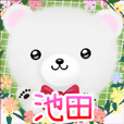 ♪池田さん用♪可愛いクマの名前スタンプ