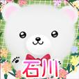 ♪石川さん用♪可愛いクマの名前スタンプ
