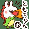 【ともちゃん】専用12
