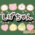 shigechan_ot