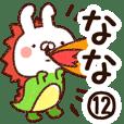 【なな】専用12