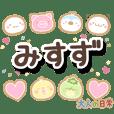 misuzu_ot