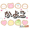 kayoko_ot
