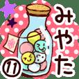 【みやた/宮田】専用11