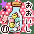 【おおいし/大石】専用11