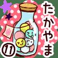 【たかやま/高山】専用11