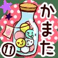 【かまた/鎌田】専用11