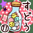 【すどう/須藤】専用11