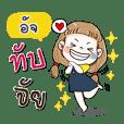 My name is Ach (Narak Kuan Kuan 1)