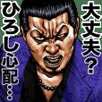 Hiroshi dedicated kowamote sticker