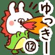 【ゆっきー】専用12