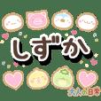 shizuka_ot