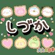 shizuka_ot2