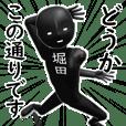 ブラックな【堀田・ほった】
