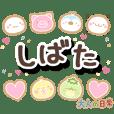 shibata_ot