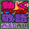 動くデカ文字敬語「西村」さん専用