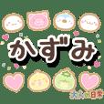 kazumi_ot